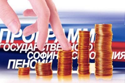 Информация для участников Программы софинансирования: своевременный добровольный взнос удвоит пенсионный счет!
